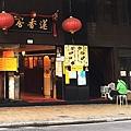 20161120-蓮香居-20.jpg