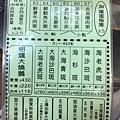 20161120-蓮香居-17.jpg