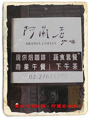 阿蘭若咖啡-8.jpg