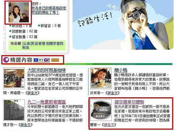 20121114 yahoo精選文章.jpg