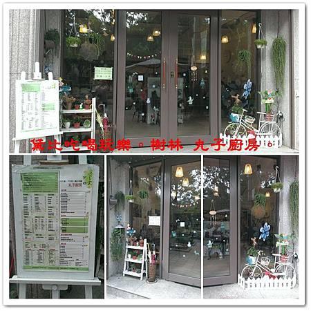 丸子廚房-1.jpg