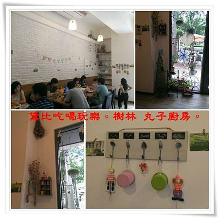 丸子廚房-5.jpg