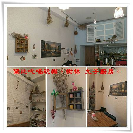 丸子廚房-7.jpg