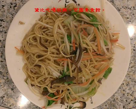 京園素菜館-8