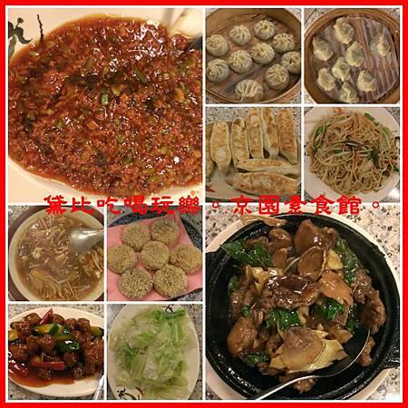 京園素菜館-13