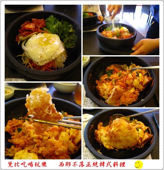 西那不落正統韓式料理 01