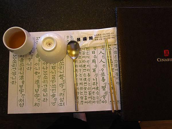 西那不落正統韓式料理 16