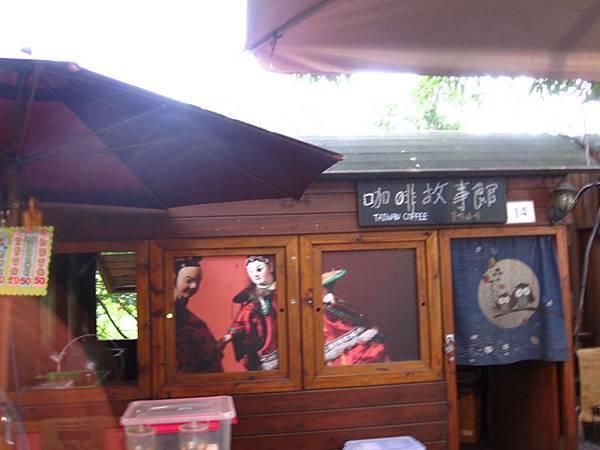 古坑咖啡故事館 07