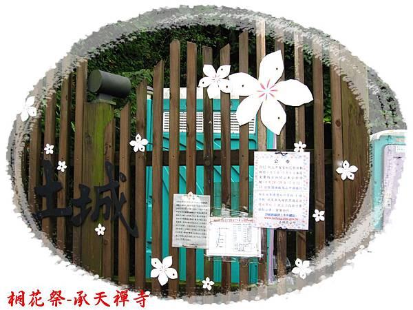 桐花祭承天禪寺 01