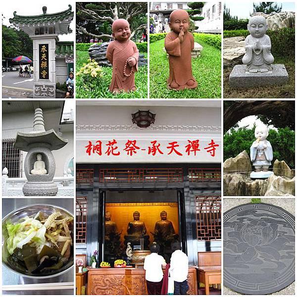 桐花祭承天禪寺 20