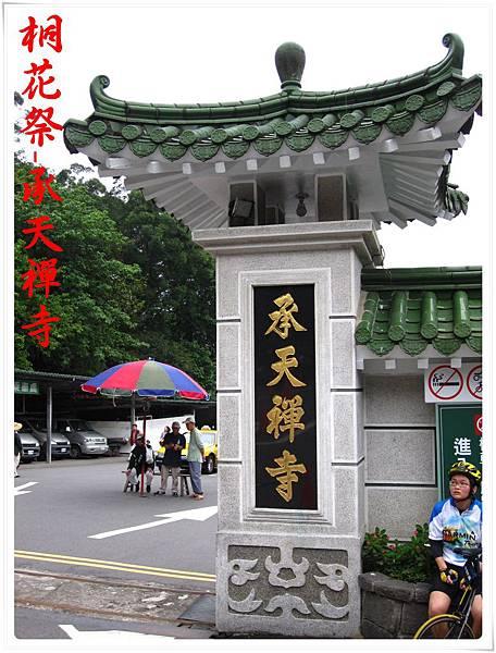 桐花祭-承天禪寺17