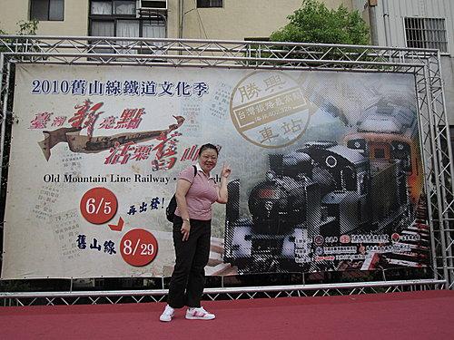 台鐵戀戀舊山線 04