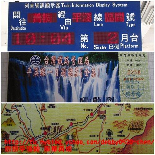 平溪線火車之旅 15