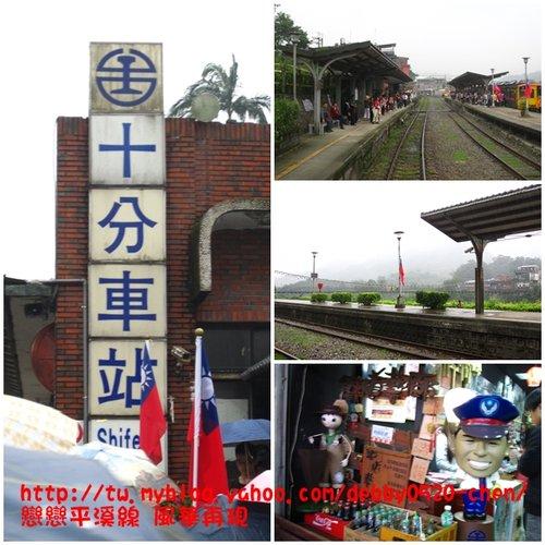 平溪線火車之旅 21