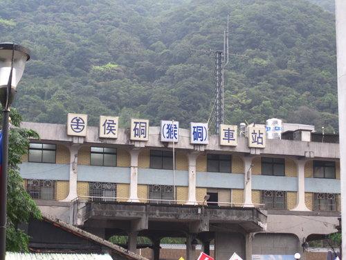 平溪線火車之旅 23