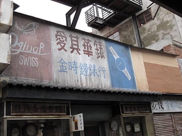 台北萬華剝皮寮 04