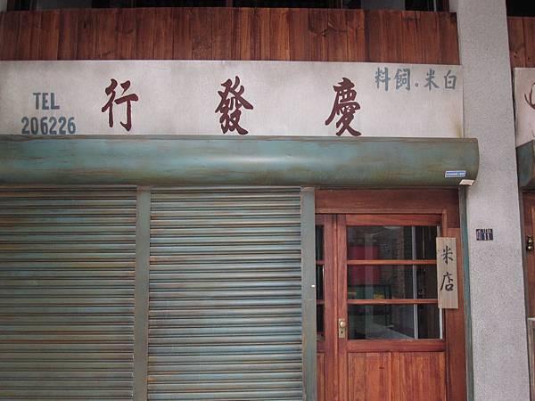 台北萬華剝皮寮 16