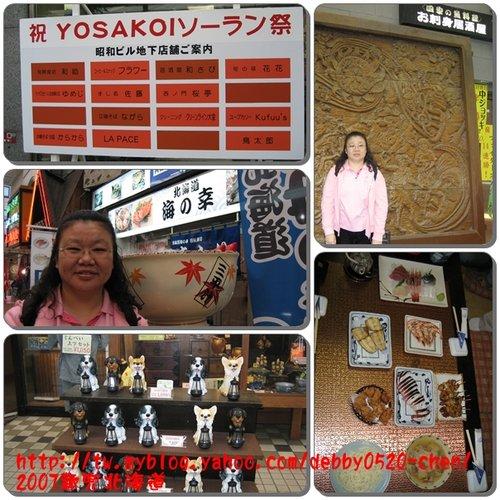 2007北海道旅遊  08