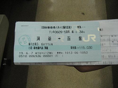 2007北海道旅遊 44