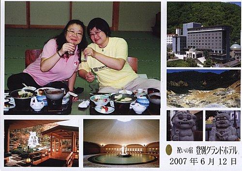 2007北海道旅遊 69