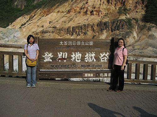 2007北海道旅遊 71