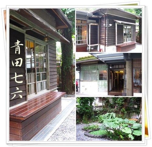 古蹟巡禮 青田七六 02