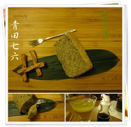 古蹟巡禮 青田七六 03