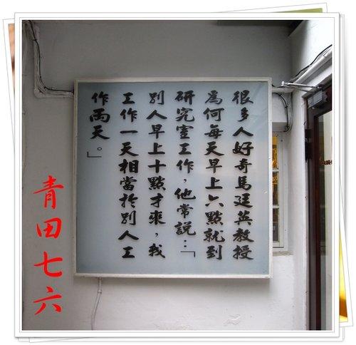 古蹟巡禮 青田七六 07