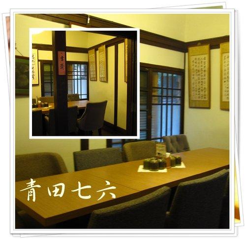 古蹟巡禮 青田七六 09