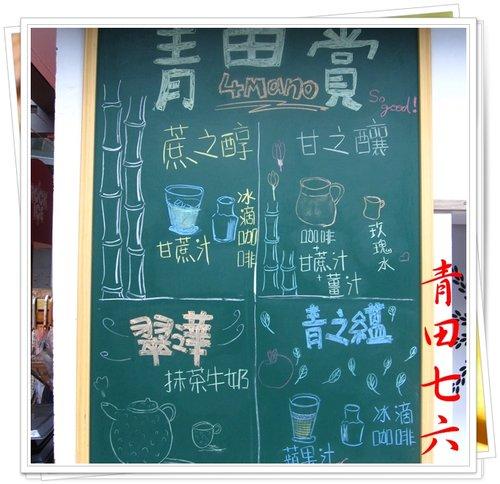 古蹟巡禮 青田七六 21