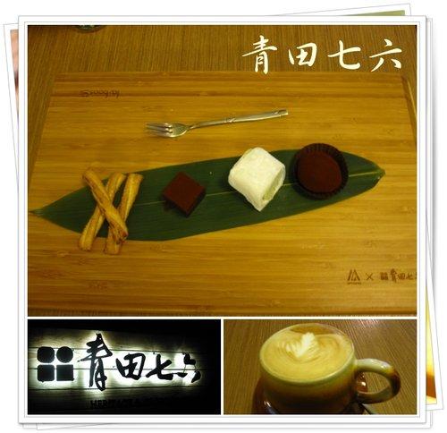 古蹟巡禮 青田七六 25