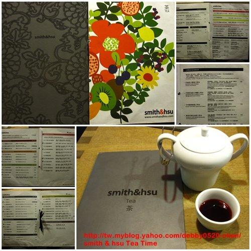 Smith & Hsu英式下午茶 03