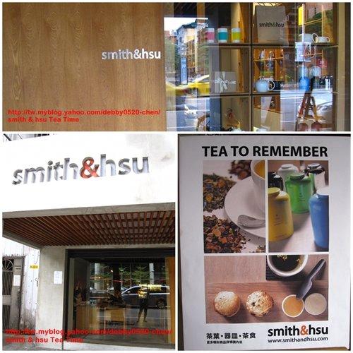 Smith & Hsu英式下午茶 07