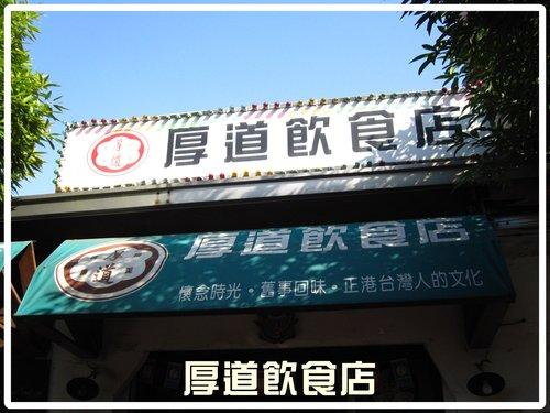 古早味厚道飲食店 09