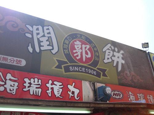 戀戀新竹吃喝玩樂 04