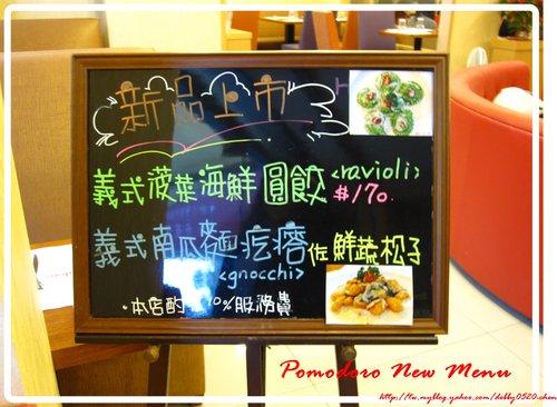 Pomodoro 義式餐坊 05