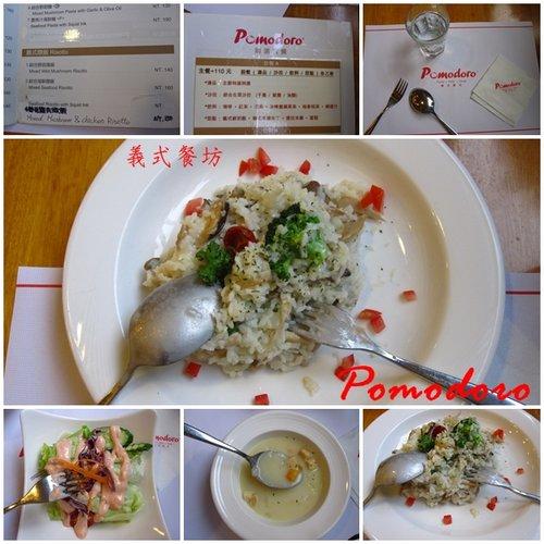 Pomodoro 義式餐坊 08