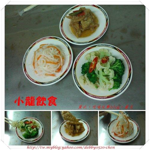 小龍飲食 03