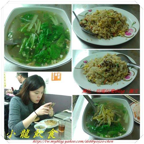 小龍飲食 06