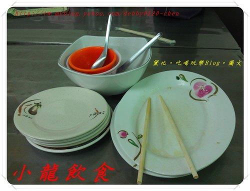 小龍飲食 07