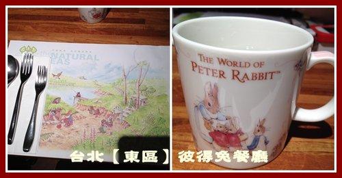芳庭彼得兔主題餐廳 06