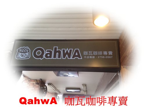 咖啡好好喝 QahwA 咖啡店 01
