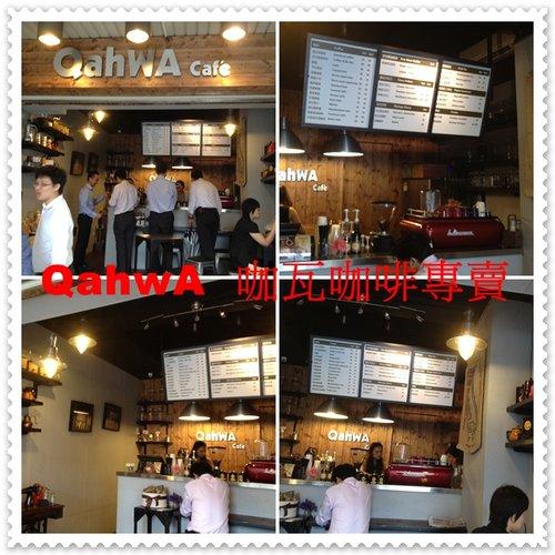 咖啡好好喝 QahwA 咖啡店 03