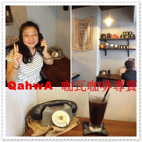 咖啡好好喝 QahwA 咖啡店 05
