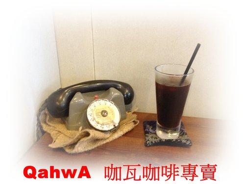 咖啡好好喝 QahwA 咖啡店 11