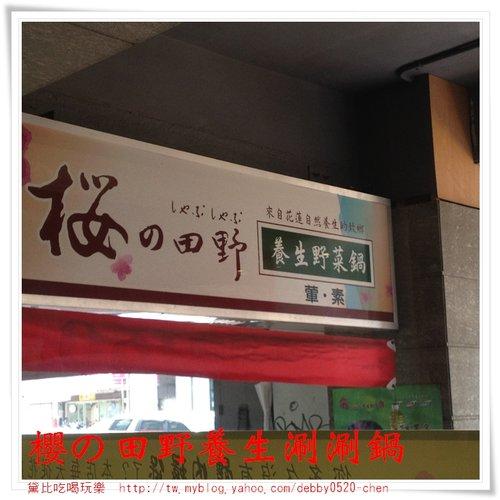 櫻の田野養生涮涮鍋 01