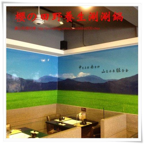 櫻の田野養生涮涮鍋 04