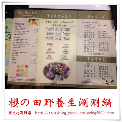 櫻の田野養生涮涮鍋 17
