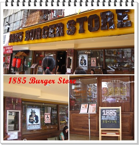 1885 Burger Store 02
