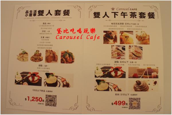 旋轉木馬輕食餐廳 07
